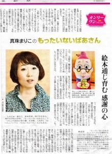 2015:2:8読売日曜版オンリーワン