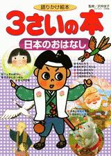 語りかけ絵本「3さいの本 日本のおはなし」