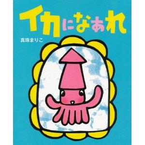 <a href='http://bookclub.kodansha.co.jp/bc2_bc/search_view.jsp?b=1325663' target='_blank'>イカになあれ</a>
