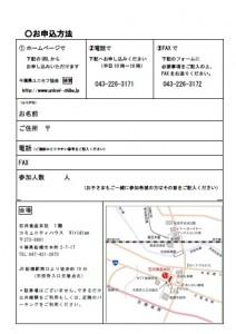 0514千葉県ユニセフ1