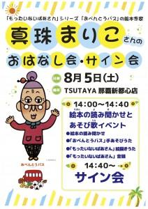 真珠まりこさんのおはなし会・サイン会イベント1