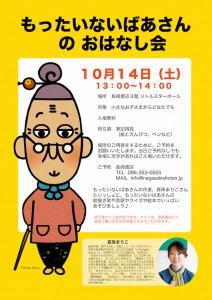 長崎書店チラシ のコピー