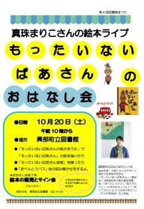 チラシ改訂版(興部)