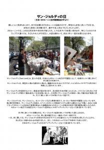 【修正4.1】2サン・ジョルディフェスティバル名古屋2019予定フライヤー