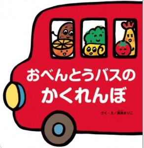 おべんとうバスのかくれんぼ